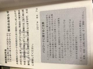 アンド ソリューション 評判 テクノロジー インベスター 日本