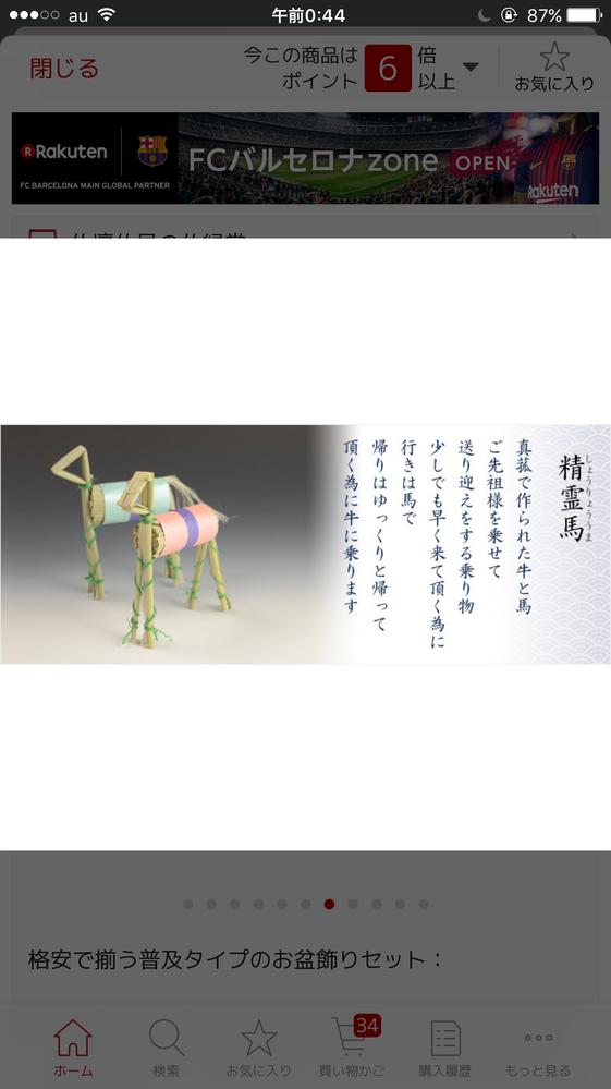 画像のような精霊馬がある場合は 茄子や胡瓜で精霊馬を作らなくていいのでしょうか??