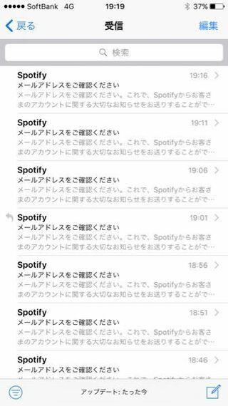 メール 確認 spotify