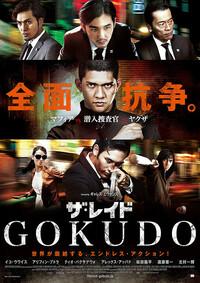 『ザ・レイド』  というアクション映画は面白いのでしょうか? 確か、 インドネシアが舞台だったと思いますが。