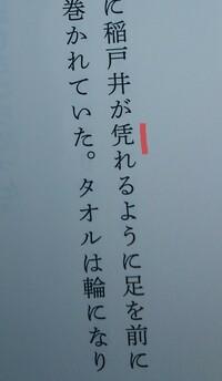 赤線の漢字何て読みますか?