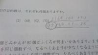 68・102・170の公約数は何個ありますか?という問題です。 連除法で最少公約数を出そうとしたのですが『17』なんて数字は解答を見ないと思いつかず『2』しか割れないと思ってしまいました。 何かコツ...