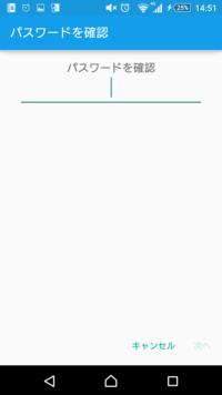 LINEのパスワード変更方法  Androidです。 LINEで登録しているパスワードを忘れたので設定しなおしたいのですが、検索して調べた通りに操作しても変更出来ません。  右上の歯車のようなア イコンを押して、...