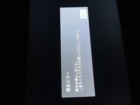 ライセンス エラー 発行 アニメ d