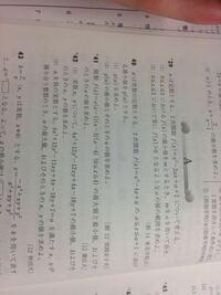 慶應の過去問です 41の解き方を教えてくださいm(_ _)m 解き方の指針のみでも構いません よろしくお願いします