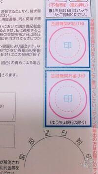 と 印 銀行 は 届出 氏名・お届け印の変更 :