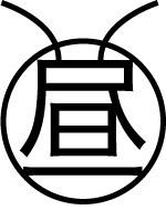 「昼」という漢字を丸で囲み、上に二本の触覚を付けると「仮面ライダー」っぽくなるのですか? 例.