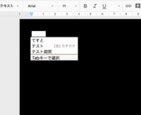 Googleドキュメントで背景を黒、テキストの色を白で入力したいのですが 日本語入力する際に変換前の文字が白くなってしまいます。 白くハイライトするのをやめさせるか他の色にすることは出来 ないでしょうか ...