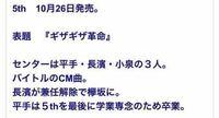 欅坂46 この情報本当でしょうか? ギザギザ革命はさすがにガセでしょうけど、、 平手さん卒業も微妙ですが、みなさんはどう考えますか?