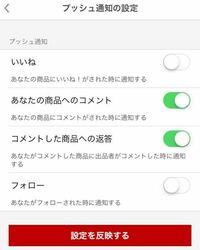 ラクマのプッシュ通知について 取引関連の通知がこなくて困っています。 購入された時はメール確認できますが、メッセージ等アプリを開かないと来ているかどうかもわからず困っています。 アプリ側で通知はON 端末本体でも通知はON 反応しないため、再起動やアンインストール、インストールをやってみましたが反応しませんでした。  ラクマでは、取引関連のメッセージはプッシュ通知はされないのでしょうか?  ...