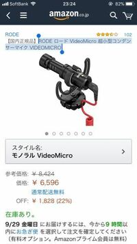 RODE ロード VideoMicro 超小型コンデンサーマイク VIDEOMICROはsonyのa55に付きますか?