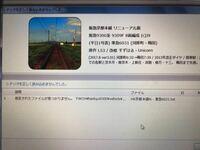BVE5の阪急9300系をダウンロードして、阪急の路線データもダウンロードしたのですが、こうでてきてしまいました... 対処法をおしえてください...