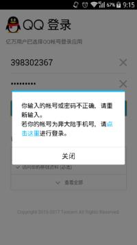 ミラクルニキの中国版をやろうとダウンロードしてQQも登録までしたんですが、ミラクルニキからログインしようとすると画像のようになってしまいます なんと書いてあるのでしょうか?