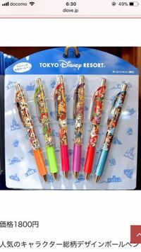 ディズニーのお土産のペンが書きやすいのですが、こちらのペンのメーカーはわかりますか?