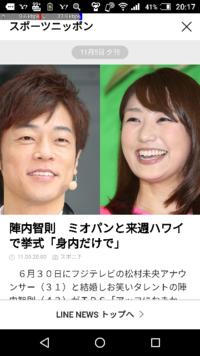 フジテレビの松村未央アナウンサー(31)とお笑いタレントの陣内智則(43) どうでしょう?