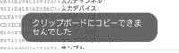 Androidのクリップボードに限界はありますか? 1MB近くのテキストデータをコピーしようとしましたが、画像のようなエラーが出てきました。  クリップボードにコピーできる文字数やサイズに限界はあるのでしょうか? ※選択範囲内にコピーできない文字が含まれていた可能性も考えられますが...