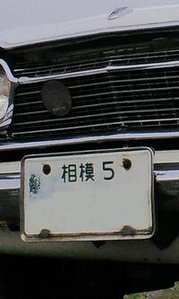 神奈川県相模原市は「相模ナンバー」管内ですが、陸運局は市内にありませんでした。 何処にあるのですか?
