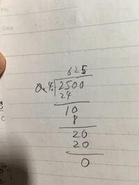 算数の筆算について質問です。2500÷0.4を筆算でやると商が625となります。ですが、電卓でやると6250とでます。正しい答えの導き方を教えていただけませんか? こんな基礎的な質問してすみません。