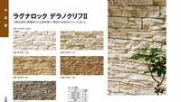 タイルや天然石の凹凸のある壁に壁掛けエアコンって施工出来ますか?出来るだけ凹凸面が均等に揃うようにはタイルを施工して貰う予定ですが、写真のようなタイルを貼りたくて。施工詳しい方ご教授願います。 穴あ...