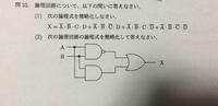 この論理回路の解き方教えてほしいです。