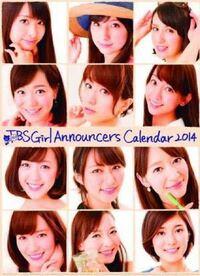 2014年のtbs女子アナウンサーカレンダーで誰が好きですか?
