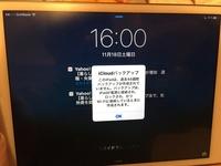 iCloudバックアップの事で質問あります。iPad mini4で画面にバックアップの事書かれてあり、O,Kを押しても反応がないのです。どうしたら良いかわかる人いますか?いましたら方法教えてください