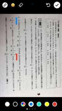 公務員試験の数的処理について質問です。疑問点は画像で私が引いた赤線のところです。青線のように引き算だと、連立方程式のような感じで、なんとなく引き算するイメージはつくのですが、赤線のように足し算をす...