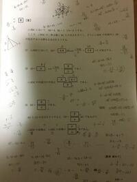 受験の答え合わせをしたいです 合ってるかどうか確認してください 間違ってるなら簡単でいいので答えと導き方も書いてください