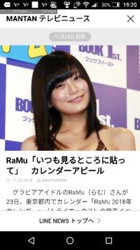 RaMu  どうですか?