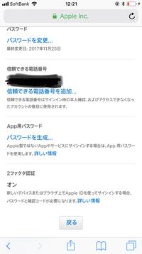2ファクタ認証の解除方法が分かりません。Safariから入ったのですが、変更をすることが出来ません。 どなたか教えて下さい。宜しくお願いします