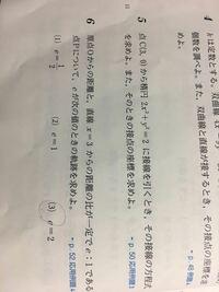 数学の質問です 写真6⑶の解き方が例題を見てもいまいち良くわかりません 教えてください