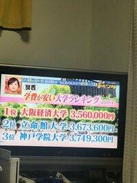 大阪経済大学の4年間の学費が関西私大では一番安いと日本テレビの番組が言ってたんですが、本当ですか?  ちなみに  2位 立命館大学 3位 神戸学院大学
