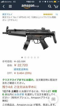 東京マルイ 東京マルイのハイサイクル電動 MP5A5にホロサイトなどは付けられますか?