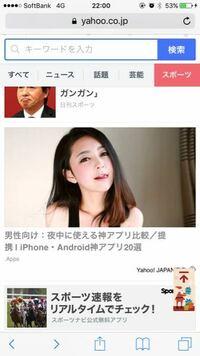 Yahoo Japanの広告の女性モデルは誰ですか??フリー素材