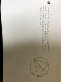数学の証明の問題です! 検討もつきませんだれか教えてください