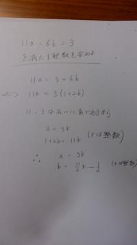 11a-6b=3を満たす整数解をもとめよ (a,bは整数) 写真はどこが間違っていますか? bが分数になっていて明らかにおかしいです...  気になる所はbに係数2がついているところですかね... よろしくお願いします。