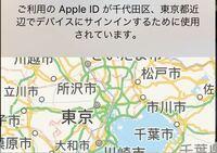 ご利用のApple IDが千代田区、東京都付近でデバイスにサインするために使用されています。と出たのですがどうすればいいでしょうか。 助けてください。困っています。