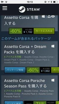 steamのサイトで、Assetto Corsaの購入を考えています。 この3つの差を教えてください。