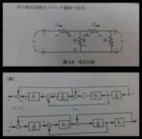 電気回路をブロック線図に直す問題です。 添付の問題で、どのように考えたら解答(下段)が導けるか分かりません。よろしくお願いします。