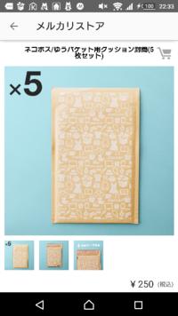 メルカリでクッション封筒を買ったのですが、未開封のCDの梱包の場合そのままCDをクッション封筒に入れれば大丈夫ですか?