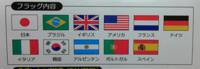 ダイソーで「パーティーフラッグ 万国旗」を購入したんですけど、ちょっと気になることが... (^_^;)  ① フランスみたいな、知名度の高い国の国旗に、どうしてこういうミスがあるのか? (完全にオランダになってますからねww)  ② 逆に、知名度の低いポルトガルの国旗は、どうしてあるのか? (しかもちゃんとしてるしww)  ③ そして、知名度の高い中国の国旗が、どうしてないのか? (商品が...