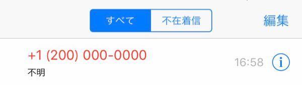 今日アメリカ合衆国から電話が来ました。 この写真の番号です。 海外に友達はいません。 詐欺電話...