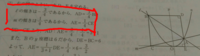 中学数学 解説お願いします。 ADAEの長さをだすときに四角で囲った式で出せる理由がわかりません。