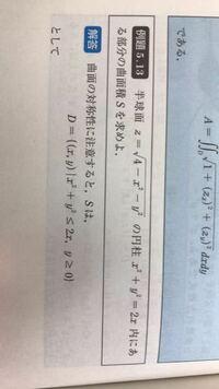 微積 曲面積。領域Dの範囲がどうしてy>0なのか教えてください。