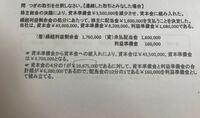 資本準備金が4.700.000円になるのがわかりません。 どのような計算をすればこの数字が導き出されるのでしょうか?