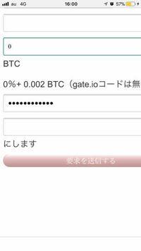 取引所の手数料についてです このgate.ioの送金手数料の所に 0%プラス0.002btcと書いてあるのですが 日本円にするとgate.ioのbtcが200万位なので 4000円近くもの送金手数料がかかるのですか?  0.0069btcをクーコインに送りたいのですが この場合の送金手数料はいくらですか?  計算方法も教えて頂けたら助かります。