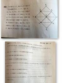 場合の数と確率について質問です。 この写真の(1)地点A1から地点Cへ至る道順は何通りあるか。という問題なんですけど、問題文に地点A1、A2、A3、A4ではサイコロを1回投げたら出た目により斜め上、右、斜め下の...