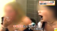 インスタ映えで洗剤を口に入れる「洗剤チャレンジ」をどう思うか ?  「洗剤チャレンジ」と称して、洗剤を飲んだり、口に入れ吐き出す若者。 インスタやYouTubeなどで投稿され、日本でも話題になり始めているが、...