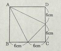 図の四角形ABCDは一辺12cmの正方形である。 点線で折り返してできる三角錐の表面積と体積を求めなさい。 この問題を教えてください。