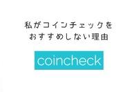 仮想通貨取引所「coincheck」で顧客から預かっていた仮想通貨「NEM」が流出した件で、運営元のコインチェック(東京都渋谷区)は1月28日、対象となる顧客約26万人に日本円で返金すると発表した。 総額は約460億円...